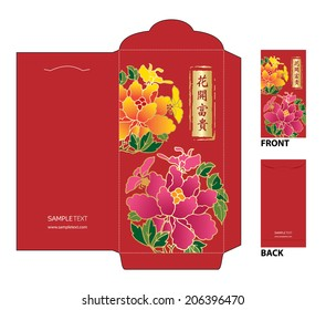 Chinese New Year Money Packet with Flower