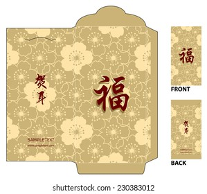 """Chinese New Year Money Packet with Chinese Calligraphy. The chinese character """"Fu"""" means - """"good fortune"""""""