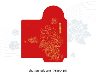 Chinese New Year Money Packet Template design. Die-cut packet template.