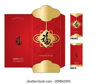 """Chinese New Year Money Packets with meaning of  greeting""""good fortune"""" calligraphy"""