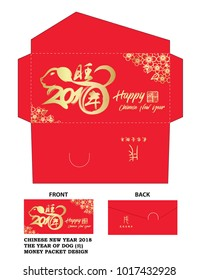 Chinese New Year Money Red Packet (Ang Pau) Design with Die-cut, Chinese wording translation: 2018 is a lucky year.