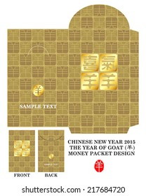 Chinese New Year Money Red Packet (Ang Pau) Design with Die-cut. ( Chinese year of Goat by traditional chinese paper cut arts design ) Translation of Calligraphy: A festive with joys and happiness