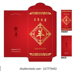 Chinese New Year Money Red Packet (Ang Pau) Design with Die-cut. ( Chinese year of Goat by traditional chinese paper cut arts design )