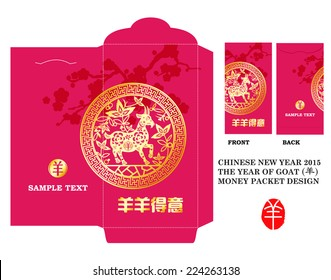 Chinese New Year Money Red Packet (Ang Pau) Design with Die-cut. Translation of Calligraphy: Translation:immensely proud ( Chinese year of Goat by traditional chinese paper cut arts design )