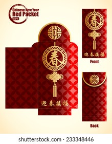 Chinese New Year Money Red Packet. Translation: new year is coming and bring in the good fortune