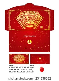 Chinese New Year Money Red Packet (Ang Pau) Design with Die-cut. Translation of Calligraphy: Auspicious Year of the Goat ( Chinese year of Goat by traditional Chinese paper cut arts design )