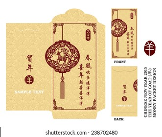 Chinese New Year Money Red Packet (Ang Pau) Design with Die-cut. Translation of Calligraphy:Spring breeze is warm happy coat is festive with joy and happiness