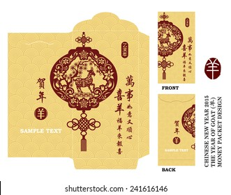 Chinese New Year Money Red Packet (Ang Pau) Design with Die-cut. Translation of Calligraphy: Fortune goat is festive with joy and happiness and Everything is going very smoothly.