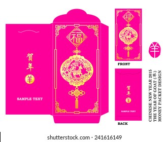 Chinese New Year Money Red Packet (Ang Pau) Design with Die-cut. Translation of Calligraphy: Fortune