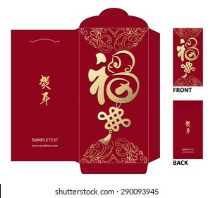Chinese red pocket images stock photos vectors shutterstock chinese new year money red packet ang pau design with die cut stopboris Image collections