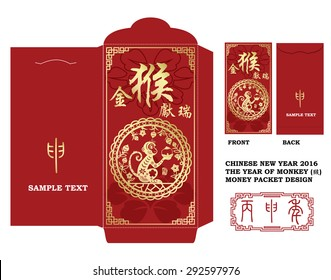 Chinese New Year Money Red Packet (Ang Pau) Design with Die-cut ./  Chinese New Year Money Packets with Translation;Golden Monkey Congratulations very smoothly