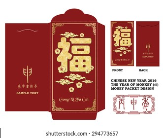 """Chinese New Year Money Red Packet (Ang Pau) Design with Die-cut. / Chinese New Year Money Packets with meaning of greeting""""good fortune"""" calligraphy"""