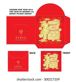 """Chinese New Year Money Red Packet (Ang Pau) Design with Die-cut. / Chinese New Year Money Packets with meaning of greeting""""good fortune"""" calligraphy  ( Chinese year of Monkey Money Packet Design )"""