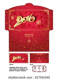 Chinese New Year Money Red Packet Design with Die-cut ./ Chinese New Year Money Packets with Year of the monkey 2016