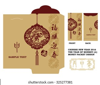 Chinese New Year Money Red Packet Design with Die-cut. / Chinese New Year Money Packets with Chinese zodiac: monkey paper cut design text translation: Happy New Year