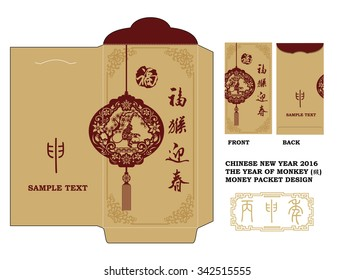 Chinese New Year Money Red Packet Design with Die-cut. / Chinese New Year Money Packets with Chinese zodiac: monkey paper cut design text translation: fortune Monkey congratulate new year.