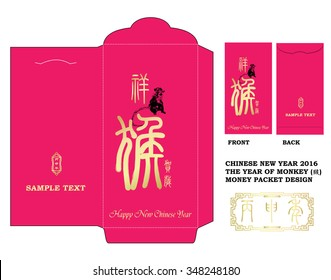 Chinese New Year Money Red Packet Design with Die-cut. / Chinese New Year Money Packets with Chinese zodiac Monkey, text translation: fortune Monkey congratulate new year