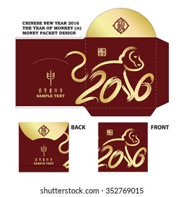 Chinese New Year Money Red Packet Design with Die-cut. / Chinese New Year Money Packets with Chinese zodiac : 2016 / stamps which Translation: Everything is going very smoothly