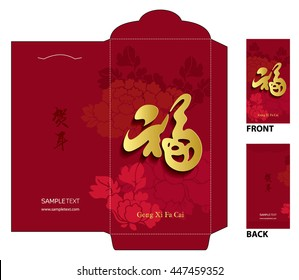 """Chinese New Year Money Red Packet (Ang Pau) Design with Die-cut. Chinese New Year Money Packets with meaning of greeting""""good fortune"""" calligraphy"""