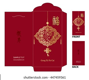 """Chinese New Year Money Red Packet (Ang Pau) Design with Die-cut. Chinese New Year Money Packets with meaning of greeting""""good fortune"""" calligraphy / Rooster year Chinese zodiac symbol"""
