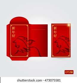 Chinese New Year Money Red Packet, red envelope.