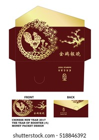 """Chinese New Year Money Red Packet (Ang Pau) Design with Die-cut. / Chinese character """"Jin Ji Bao Xiao """" means - Golden Rooster Announce Good News."""
