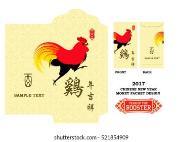 """Chinese New Year Money Red Packet (Ang Pau) Design with Die-cut. / Chinese character """"Ji Nian Ru Yi  """" means - Year of rooster is good fortune."""