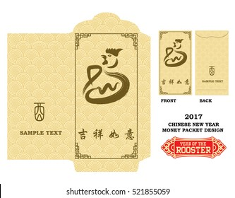 """Chinese New Year Money Red Packet (Ang Pau) Design with Die-cut. / Chinese character """"Ji Xiang Ru Yi """" means -good fortune and your wishes come true."""