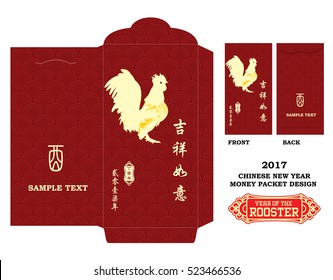"Chinese New Year Money Red Packet (Ang Pau) Design with Die-cut. / Chinese character ""Ji Xiang Ru Yi "" means -good fortune and your wishes come true."