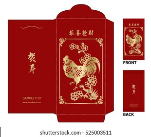 """Chinese New Year Money Red Packet (Ang Pau) Design with Die-cut / chinese character """"Gong Xi Fa Cai"""" means - May Prosperity Be With You / Rooster year Chinese zodiac symbol"""