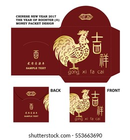 """Chinese New Year Money Red Packet Design with Die-cut. / chinese character """"Ji Xiang """" means - Auspicious"""