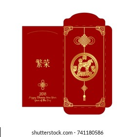 Chinese New Year Money Red Packet, red envelope. 2018, Happy chinese. Hieroglyph translate - prosperity, happy new year, dog. Ready for print, Cut line on a separate layer.