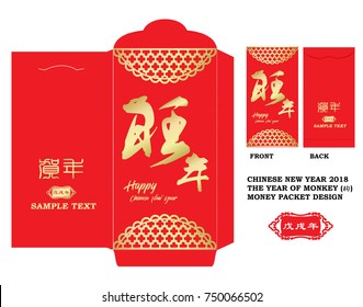Chinese New Year Money Red Packet (Ang Pau) Design with Die-cut, Chinese wording translation: Year of the dog