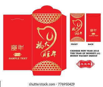 Chinese New Year Money Red Packet (Ang Pau) Design with Die-cut, Chinese wording translation:lucky dog and year of prosperity.