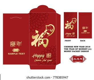 Chinese New Year Money Red Packet (Ang Pau) Design with Die-cut, Chinese wording translation: Fortune puppy