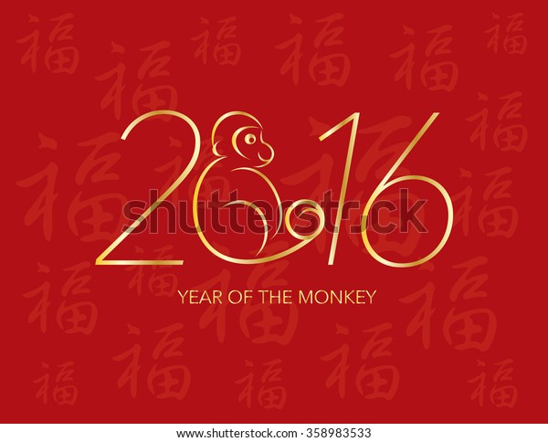 Chinese New Year Monkey 2016 Numerals Line Art with Prosperity traditional character symbol on red background Vector Illustration