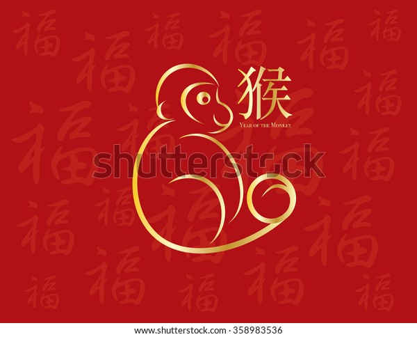 Chinese New Year Monkey 2016 Line Art with Prosperity traditional character symbol on red background Vector Illustration