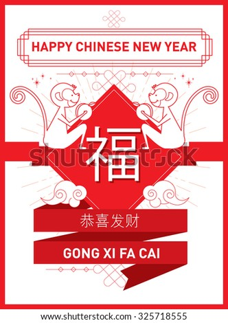 chinese new year year of the monkey greeting template vectorillustration with chinese words that