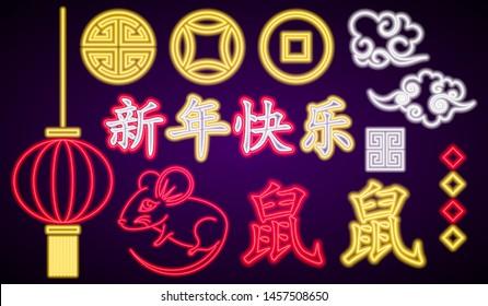 Chinese New Year neon set.-EPS10 (Chinese Translation : Happy New Year,Rat)