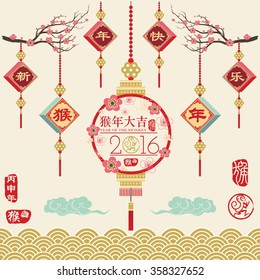 Chinese New Year Ornament collection.Translation of Chinese Calligraphy main: Monkey and Vintage Monkey Chinese Calligraphy. Red Stamp: Vintage Monkey Calligraphy