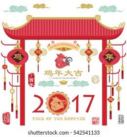 """Chinese New Year Ornament Design Collections. Translation of Calligraphy main: """"Rooster year with big prosperity"""". Red Stamp: Vintage Rooster Calligraphy"""
