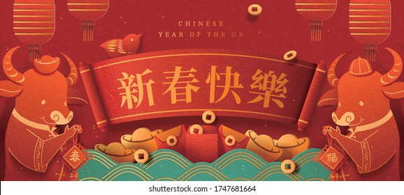 Chinese new year  paper cutting with cute cubs greeting each other with spring couplets, Chinese translation: Happy Lunar New Year