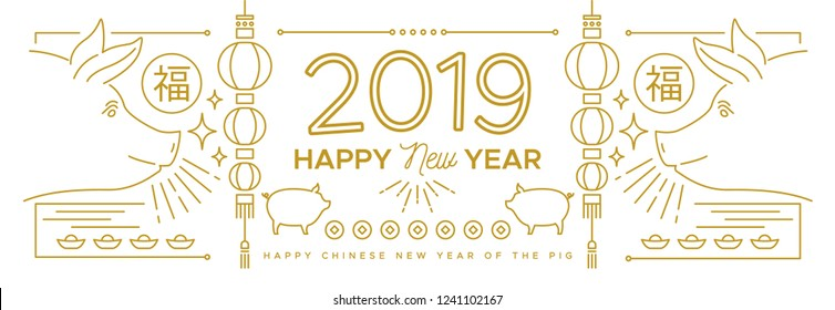 Chinese New Year of the Pig 2019 web banner illustration in traditional outline style with gold color asian decoration and calligraphy sign that means fortune.