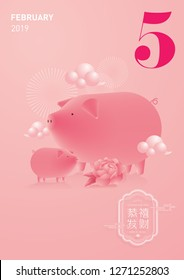 chinese new year of the pig 2019 calendar template vector/illustration with chinese words that mean 'happy new year'