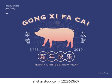 chinese new year of the pig greetings template vector/illustration with chinese words that mean 'wishing you prosperity','happy chinese new year'