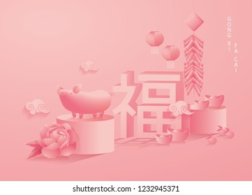 chinese new year of the pig greetings template vector/illustration with chinese word that means 'prosperity'