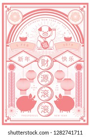 chinese new year of the pig greetings template vector/illustration with chinese words that mean 'happy new year','may wealth come flowing in','blessing'