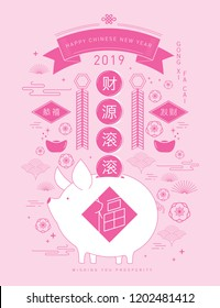 chinese new year of the pig greetings/template vector/illustration with chinese characters that mean 'wishing you prosperity', 'may wealth come rushing in', 'blessing'