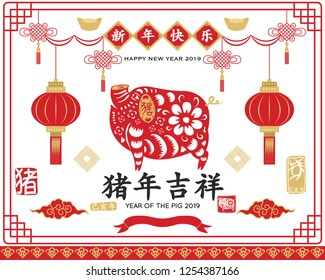 """Chinese New Year, Year Of The Pig. Translation of Chinese Calligraphy main: """"Year of the Pig auspicious"""", Vintage Pig Chinese Calligraphy. Red Stamp: Vintage Pig Calligraphy"""