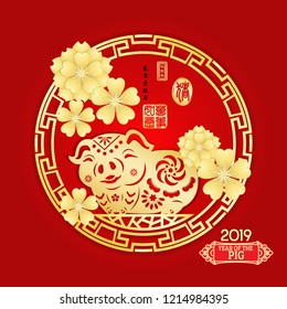 Chinese New Year of the Pig Vector Design, gold stamps which image Translation: Everything is going very smoothly and small Chinese wording translation: Chinese calendar for the year of Pig